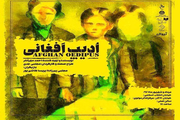 «ادیپ افغانی» ویژه هنرمندان و اصحاب رسانه به صحنه می رود