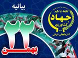 بیانیه سازمان جهادکشاورزی استان آذربایجان شرقی  به مناسبت 22 بهمن
