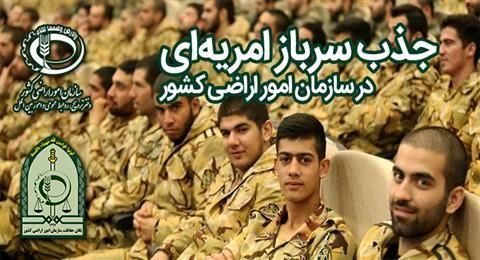 جذب سرباز امریه ای سازمان امور اراضی کشور در فارس