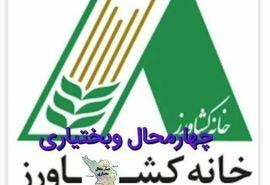 اعلام حمایت خانه کشاورز چهارمحال و بختیاری از گزینه پیشنهادی وزارت جهاد کشاورزی