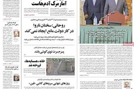 روزنامه های 15 مهر