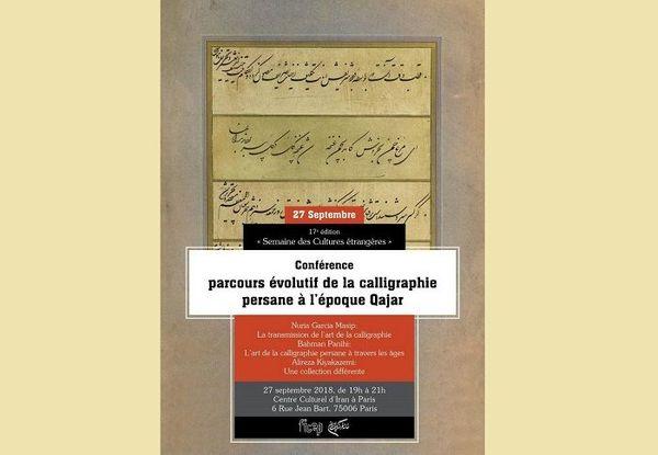 کنفرانس سیر تحولات خوشنویسی در دوره قاجار