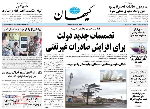 روزنامه های 11 مهر