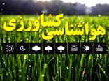 توصیه های هواشناسی کشاورزی از تاریخ 1398/06/31 لغایت  1398/07/02