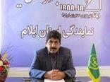 صنایع تبدیلی نیاز اصلی استان ایلام است.