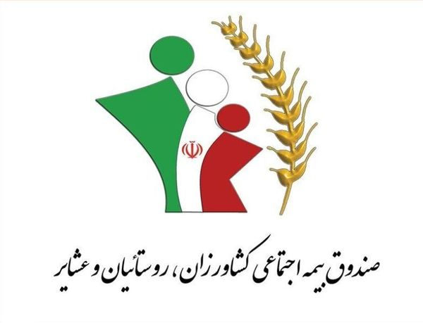 ۱۸ درصد روستاییان و عشایرچهارمحال و بختیاری عضو صندوق بیمه اجتماعی شدند