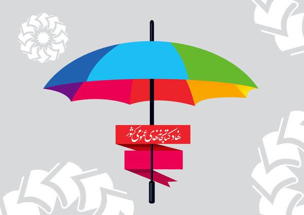 چتری برای لذت کتابخوانی در گرمای تابستان