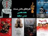 نامزدهای بخش مستند جشن «حافظ»