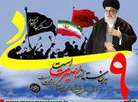 بیانیه سازمان جهاد کشاورزی خراسان شمالی به مناسبت گرامیداشت حماسه 9 دی