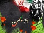 بیانیه سازمان جهاد کشاورزی خراسان شمالی به مناسبت یوم ا... ۲۲ بهمن