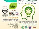 سومین کنفرانس ملی پدافند غیرعامل در بخش کشاورزی