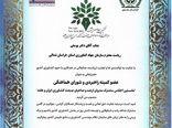 عضو کمیته راهبردی و شورای هماهنگی نخستین اجلاس مشترک مدیران ارشد و صاحبان صنعت کشاورزی ایران و هلند