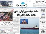 روزنامه های 24 شهریور