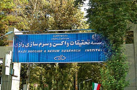 امضاء تفاهنامه موسسه رازی با شورای شهر کرج