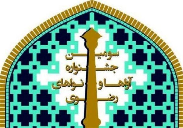 تجلیل از ۵ هنرمند و ذاکر در سومین جشنواره آواها و نواهای رضوی