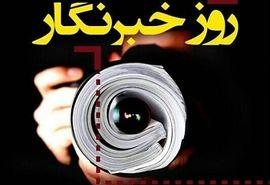 پیام رئیس سازمان جهاد کشاورزی استان اردبیل به مناسبت روز خبرنگار