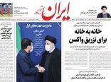 روزنامه های 26 مهر