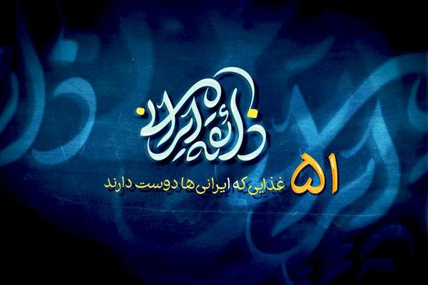 معرفی لذیذترین غذاهای ایرانی در مستند «ذائقه ایرانی»