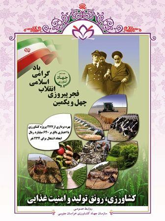 ایجاد اشتغال مناسب با بهرهبرداری از طرحهای کشاورزی خراسان جنوبی