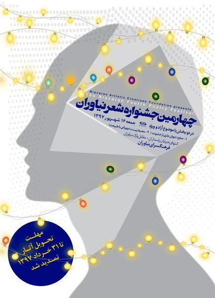 فراخوان چهارمین جشنواره سراسری شعر نیاوران