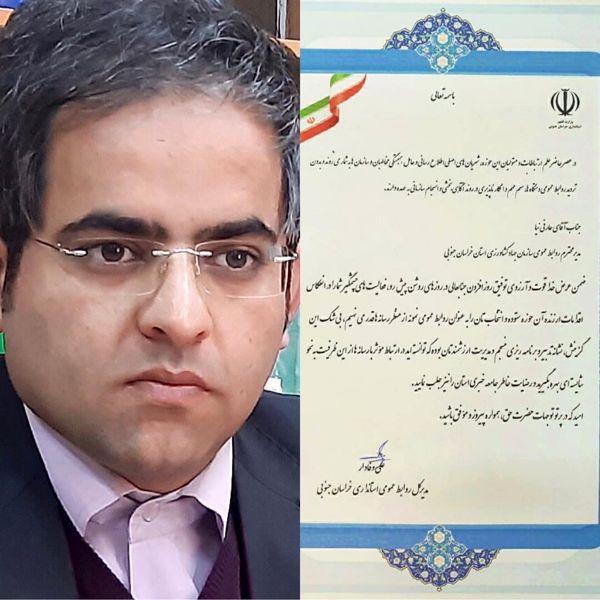 کسب رتبه برتر روابط عمومی سازمان در بین دستگاه های اجرایی خراسان جنوبی