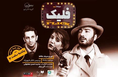 اعلام برنامههای تیر ماه پردیس تئاتر شهرزاد