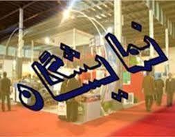 نمایشگاه بهاره محصولات غذایی در سلیمانیه عراق برگزار می شود
