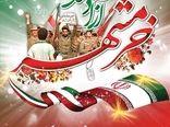 بیانیه سازمان جهاد کشاورزی استان خراسان شمالی به مناسبت سوم خرداد سالروز آزادسازی خرمشهر