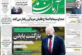 روزنامه های 2 اسفند