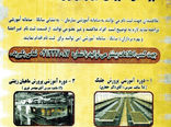 برگزاری دوره های آموزشی پرورش کروکودیل ، زالو، جلبک و ماهیان زینتی در بخش شیلات آذربایجان شرقی