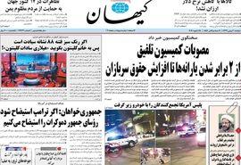 روزنامه های 6 بهمن