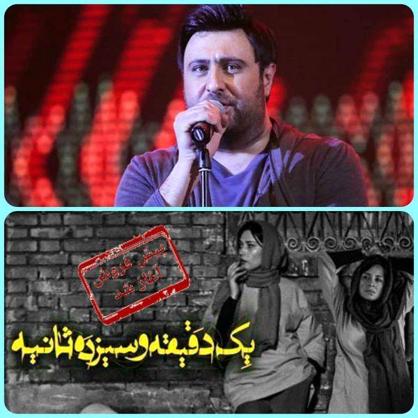 اجرای زنده علیزاده در نمایش «۱دقیقه و ۱۳ثانیه»