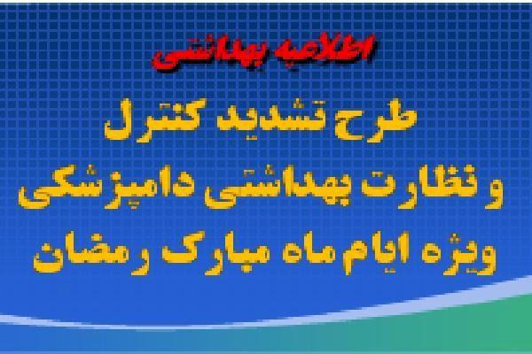 آغاز طرح تشدید نظارت بر فرآوردههای خام دامی ویژه ماه رمضان در آذربایجان غربی