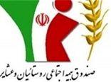 صندوق بیمه روستا و عشایر خراسان شمالی 45 هزار بیمه پرداز فعال دارد