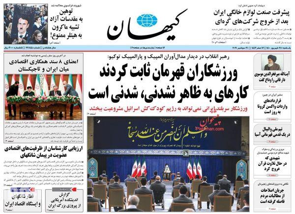 روزنامه های 28 شهریور