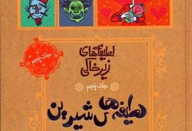 جلد پنجم از «لطیفههای زیر خاکی» منتشر شد
