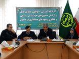 برگزاری کارگاه آموزشی برای صندوقهای اعتباری خرد زنان روستایی در تبریز