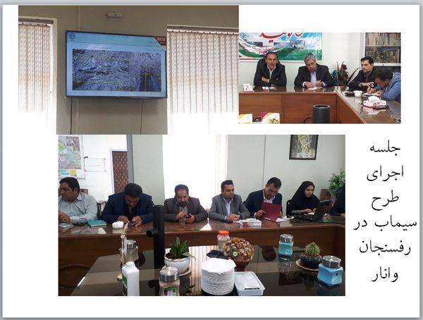 طرح سیماب کشاورزی در شهرستانهای انار و رفسنجان اجرا می شود