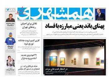 Hamshahri_s - Copy