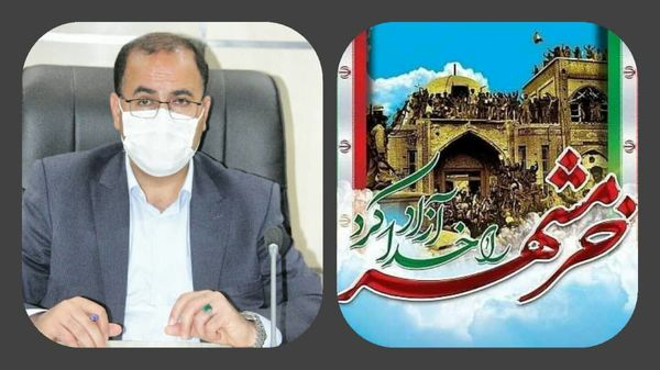 پیام  رئیس سازمان جهاد کشاورزی استان لرستان به مناسبت سالروز آزادسازی خرمشهر