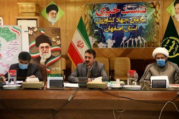 بهرهبرداری ۳۲۸ طرح کشاورزی اصفهان آغاز شد