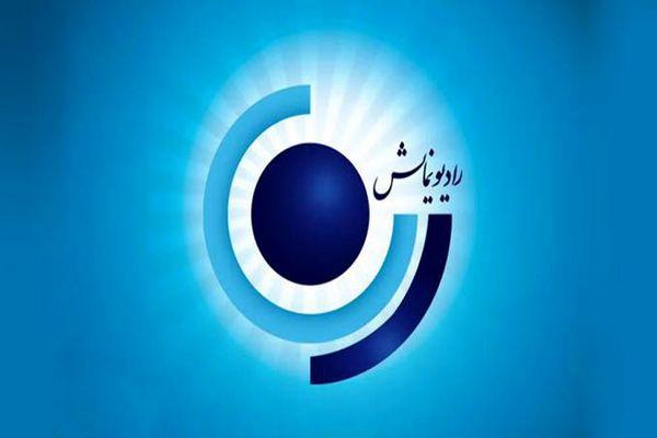 پخش دو سریال جدید رادیویی پایان هفته از رادیو نمایش