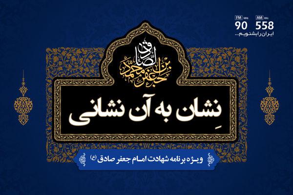 «نشان به آن نشانی» را از رادیو ایران بشنوید