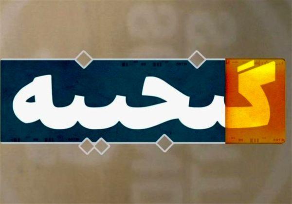 «واقعه کربلا به روایت تاریخ طبری» از تلویزیون
