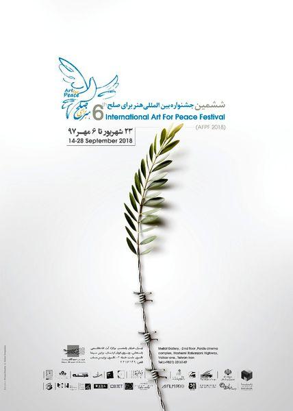 تمرکز ششمین دوره جشنواره هنر بر محیط زیست