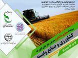 رویداد مجازی معرفی نیازهای فناورانه کشاورزی و صنایع وابسته