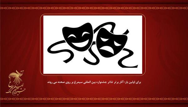آثار برتر تئاتر جشنواره بینالمللی سیمرغ روی صحنه میروند