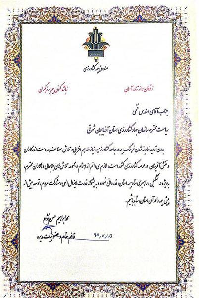 تقدیر صندوق بیمه کشاورزی از سازمان جهاد کشاورزی آذربایجان شرقی