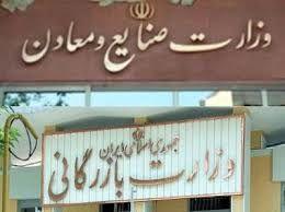 لایحه تاسیس وزارت بازرگانی رد شد