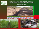 دو طرح آب و خاک در شهرستان بم افتتاح شد